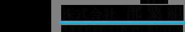 左官工事は京都府宇治市の株式会社部粟組
